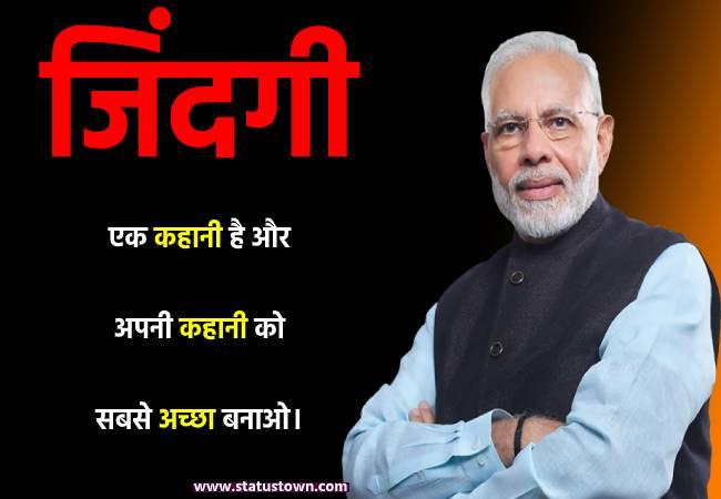 जिंदगी एक कहानी है और अपनी कहानी को सबसे अच्छा बनाओ। - Narendra Modi download