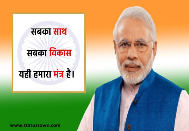 सबका साथ सबका विकास यही हमारा मंत्र है।   - Narendra Modi download