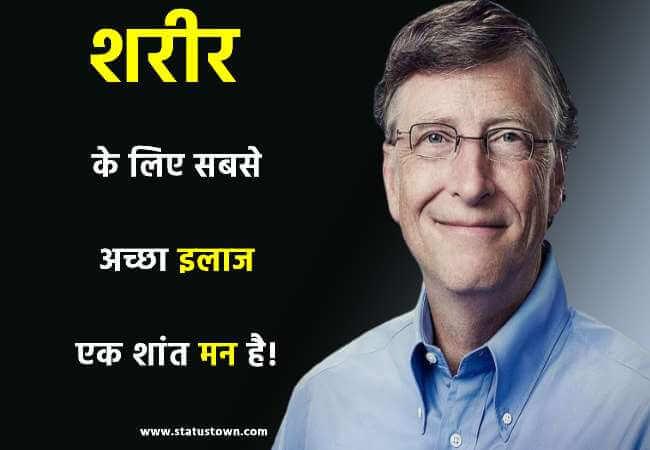 शरीर के लिए सबसे अच्छा इलाज एक शांत मन है! - Bill Gates download