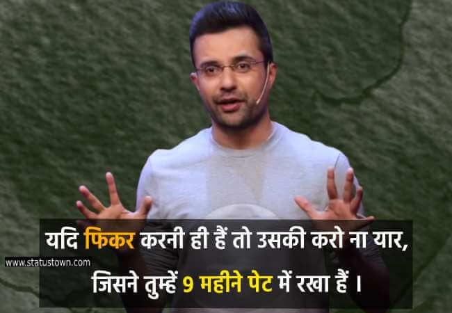 sandeep maheshwari quotes on mom