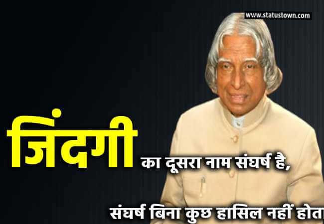apj abdul kalam motivational quotes in hindi