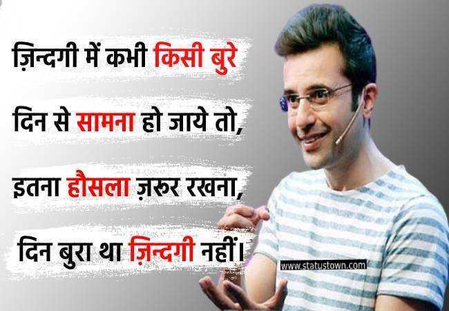latest motivational status of sandeep maheshwari
