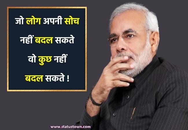 जो लोग अपनी सोच नहीं बदल सकते वो कुछ नहीं बदल सकते ! - Narendra Modi download
