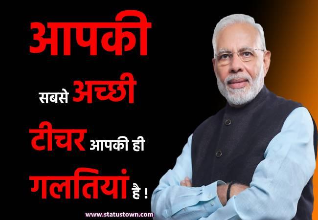 आपकी सबसे अच्छी टीचर आपकी ही गलतियां है ! - Narendra Modi download