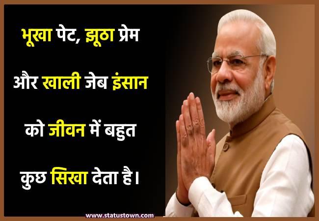भूखा पेट, झूठा प्रेम और खाली जेब इंसान को जीवन में बहुत कुछ सिखा देता है। - Narendra Modi download