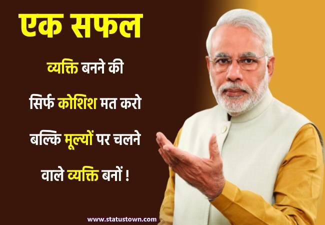 एक सफल व्यक्ति बनने की सिर्फ कोशिश मत करो बल्कि मूल्यों पर चलने वाले व्यक्ति बनों ! - Narendra Modi download