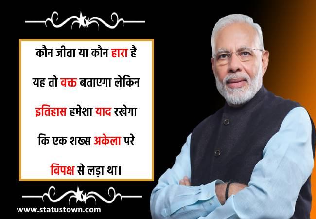 कौन जीता या कौन हारा है यह तो वक्त बताएगा लेकिन इतिहास हमेशा याद रखेगा कि एक शख्स अकेला परे विपक्ष से लड़ा था। - Narendra Modi download