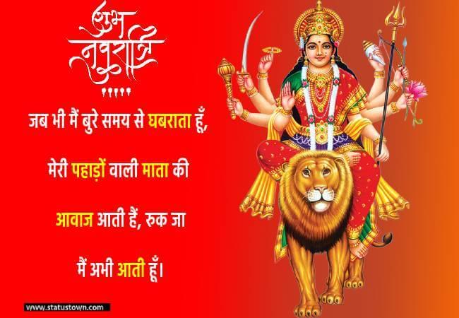जब भी मैं बुरे समय से घबराता हूँ, मेरी पहाड़ों वाली माता की आवाज आती हैं, रुक जा मैं अभी आती हूँ। - Happy Navratri Status download