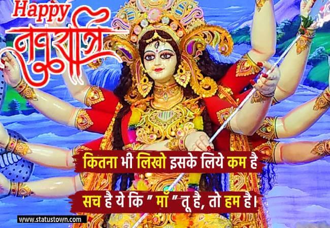 """कितना भी लिखो इसके लिये कम है, सच है ये कि """" माँ """" तू है, तो हम है। - Happy Navratri Status download"""