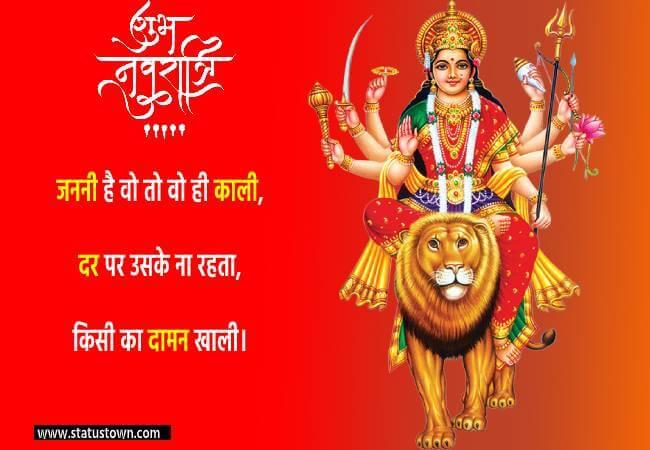 जननी है वो तो वो ही काली, दर पर उसके ना रहता, किसी का दामन खाली। - Happy Navratri Status download