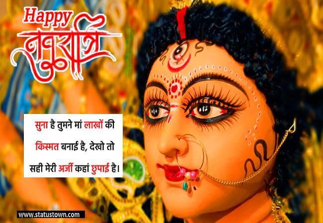 सुना है तुमने मां लाखों की किस्मत बनाई है, देखो तो सही मेरी अर्जी कहां छुपाई है। - Happy Navratri Status download