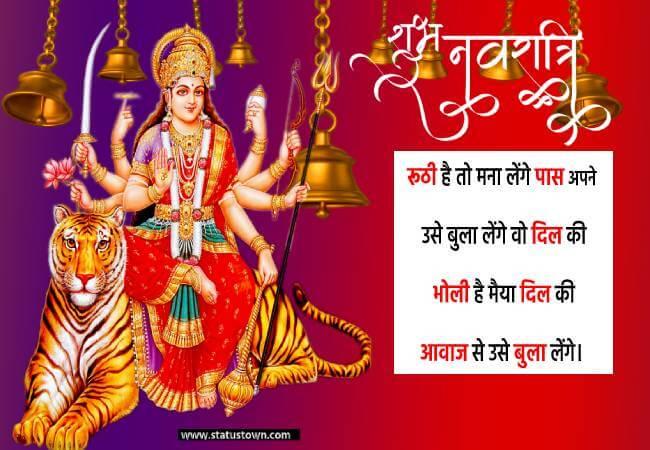 रूठी है तो मना लेंगे, पास अपने उसे बुला लेंगे, वो दिल की भोली है मैया, दिल की आवाज से उसे बुला लेंगे। - Happy Navratri Status download
