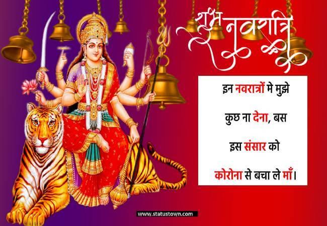 इन नवरात्रों मे मुझे कुछ ना देना, बस इस संसार को कोरोना से बचा ले माँ। - Happy Navratri Status download