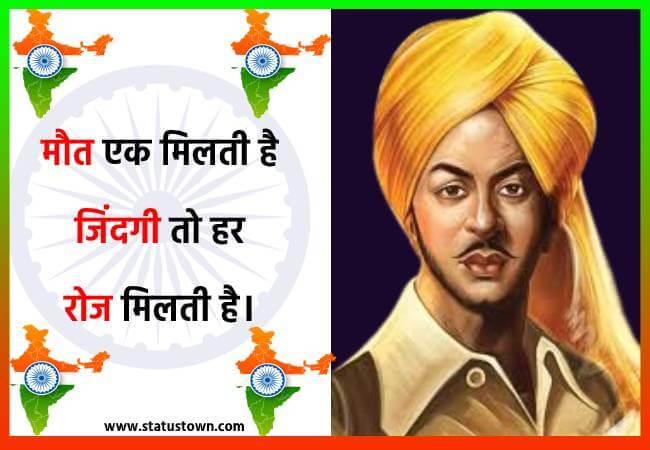 मौत एक मिलती है जिंदगी तो हर रोज मिलती है। - Bhagat Singh download