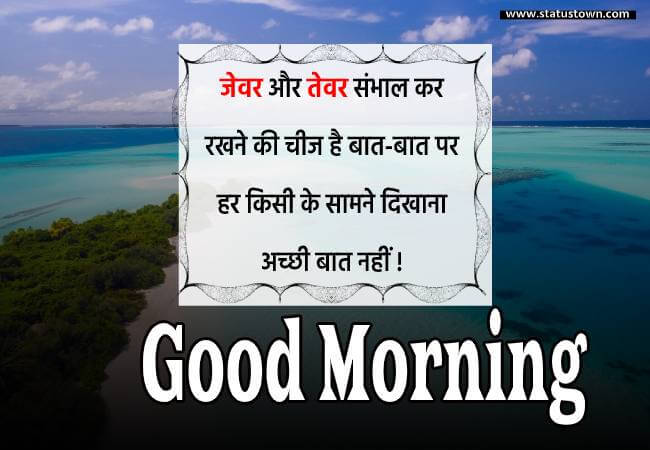 new good morning status