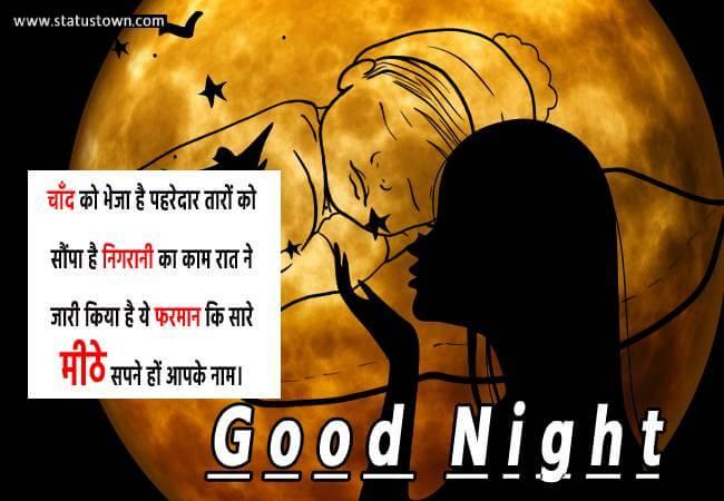 new good night facebook post