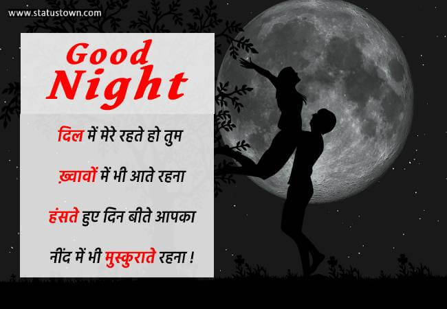 new good night quotes status