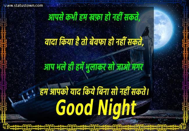 new good night shayri status