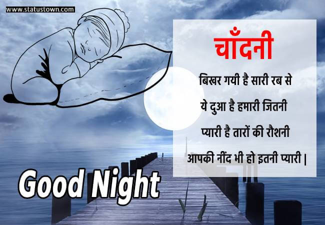 new good night shayri