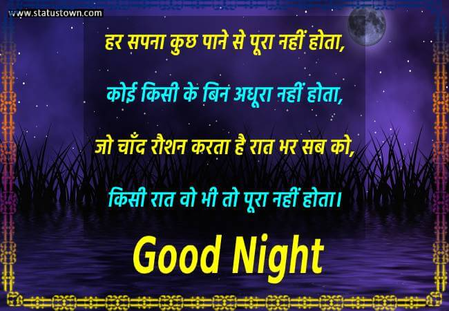 new good night status image