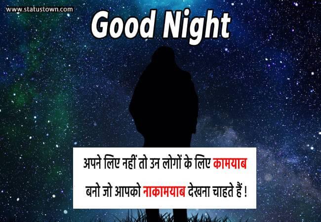 new good night whatsapp status