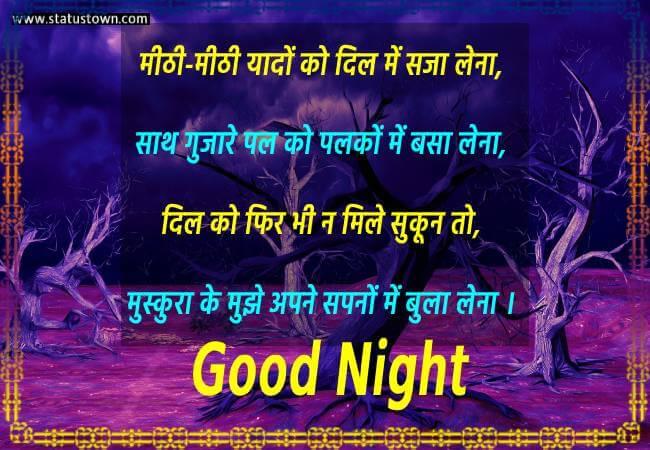 new new good night pic