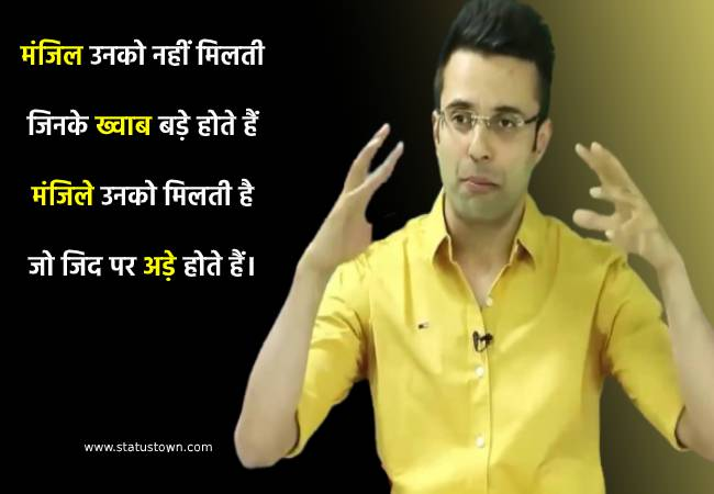 new sandeep maheshwari quotes