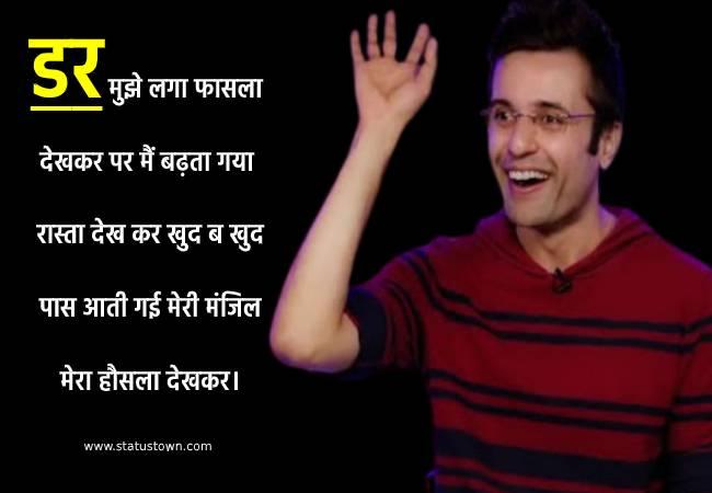 new sandeep maheshwari status quotes