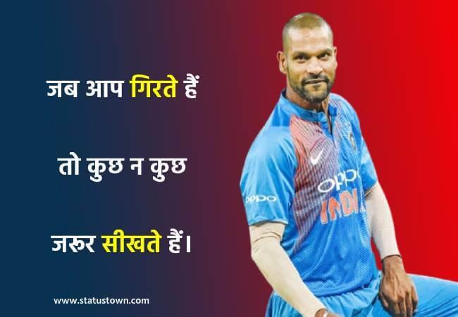 new shikhar dhawan image