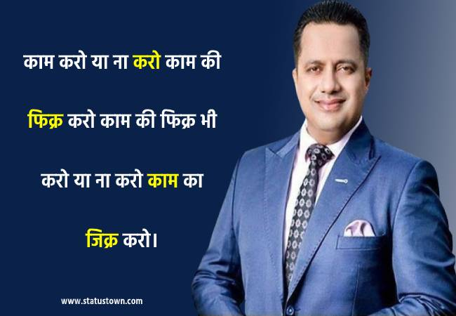 new vivek bindra success quotes