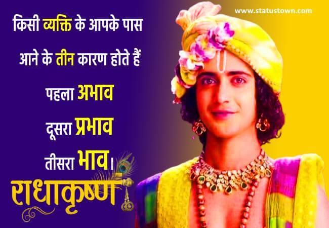 radhe krishna love pic