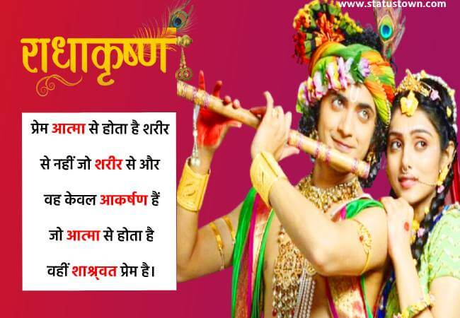 radhe krishna status image