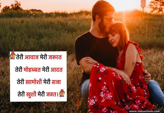 romantic boy hindi