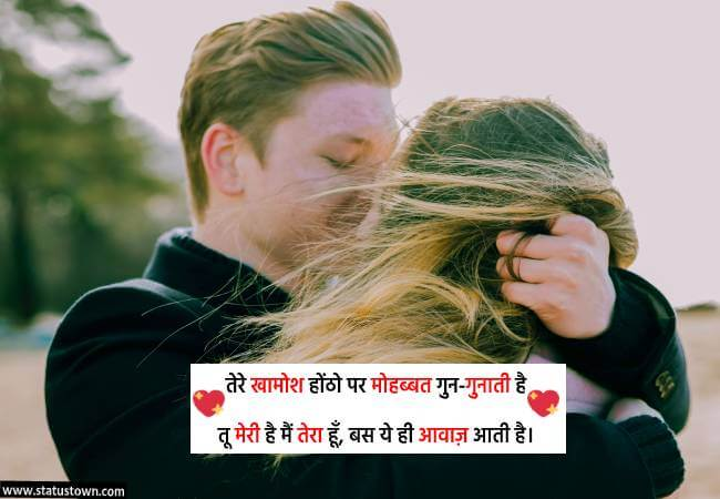 romantic hindi image