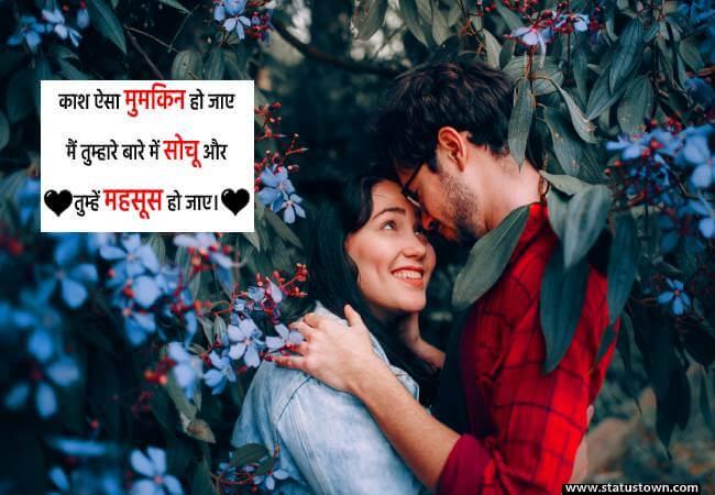 romantic hindi image