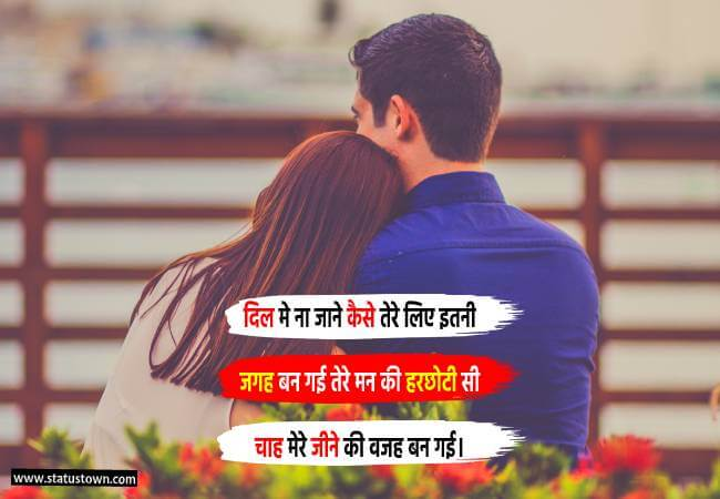 romantic hindi quotes image