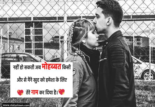 romantic hindi quotes status