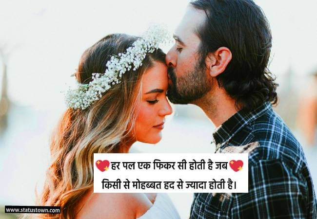 romantic hindi quotes