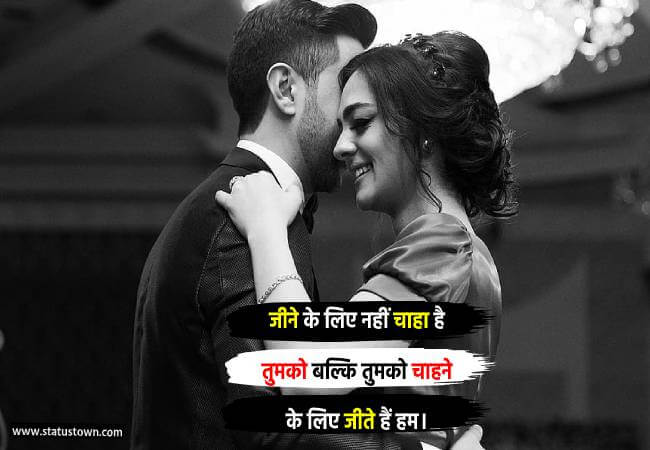 romantic hindi