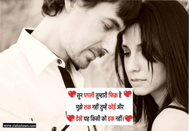 romantic quotes hindi