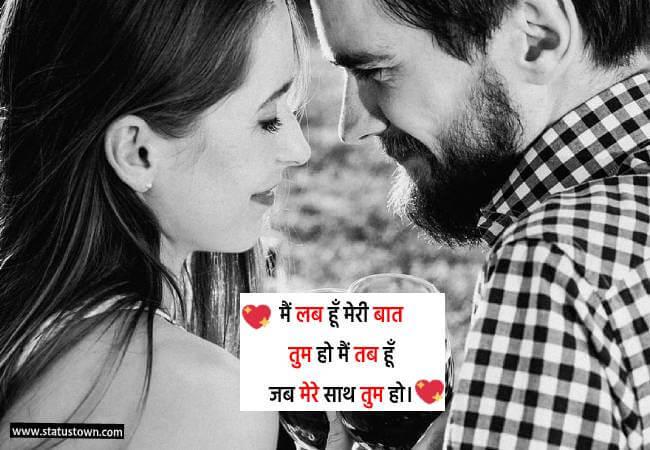 मैं लब हूँ मेरी बात तुम हो मैं तब हूँ जब मेरे साथ तुम हो। - Romantic Status in Hindi download