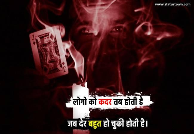 लोगो को कदर तब होती है जब देर बहुत हो चुकी होती है। - Sad Status for Boys in Hindi download
