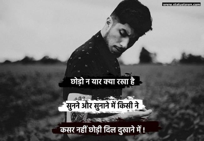 छोड़ो न यार क्या रखा है सुनने और सुनाने में किसी ने कसर नहीं छोड़ी दिल दुखाने में ! - Sad Status for Boys in Hindi download