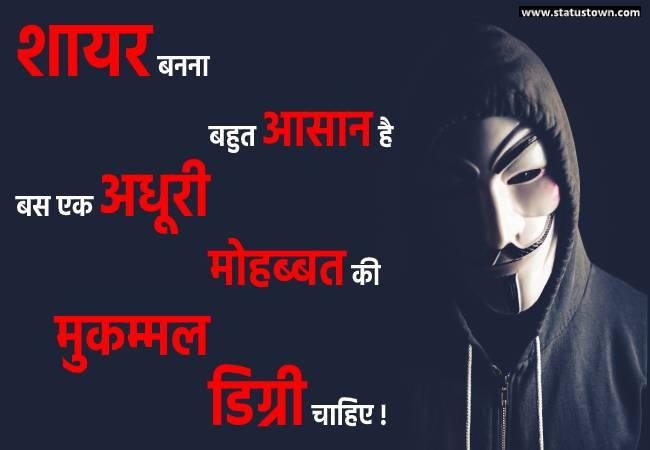 शायर बनना बहुत आसान है बस एक अधूरी मोहब्बत की मुकम्मल डिग्री चाहिए ! - Sad Status for Boys in Hindi download