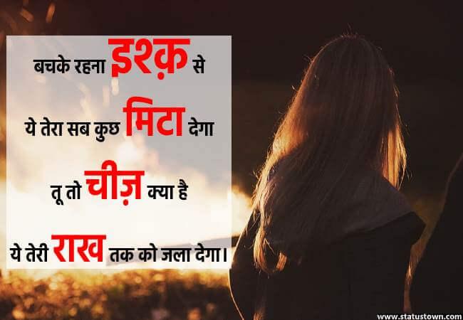 बचके रहना इश्क़ से ये तेरा सब कुछ मिटा देगा तू तो चीज़ क्या है ये तेरी राख तक को जला देगा। - Sad Status for Girl in Hindi download