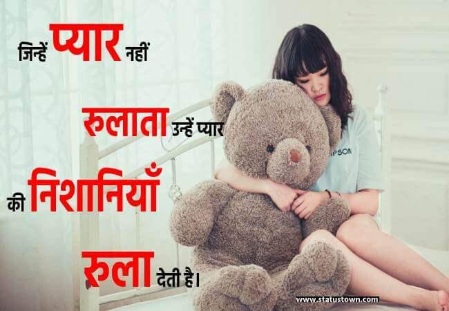 जिन्हें प्यार नहीं रुलाता उन्हें प्यार की निशानियाँ रुला देती है। - Sad Status for Girl in Hindi download