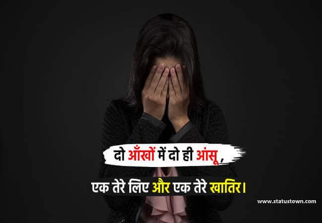 दो आँखों में दो ही आंसू , एक तेरे लिए और एक तेरे खातिर। - Sad Status for Girl in Hindi download