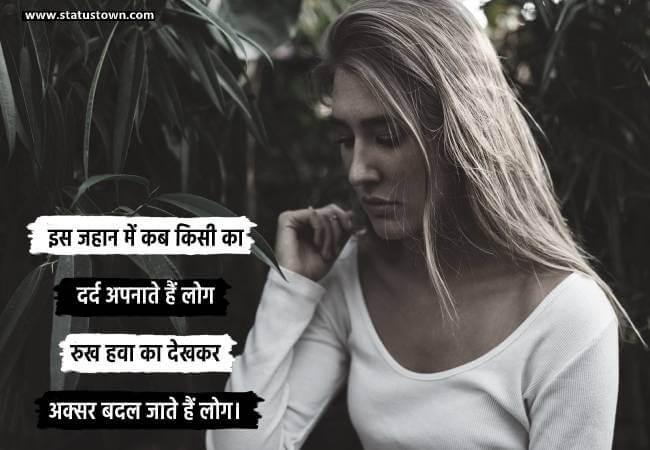 sad quotes status