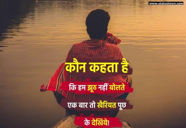 कौन कहता है कि हम झूठ नहीं बोलते एक बार तो खैरियत पूछ के देखिये! - Sad Status for Boys in Hindi download