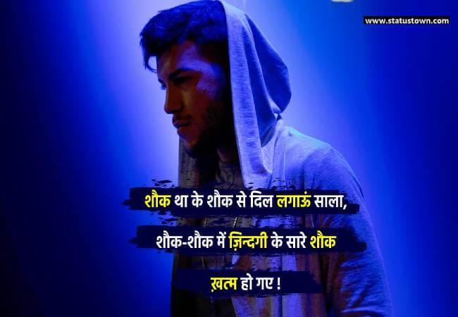 शौक था के शौक से दिल लगाऊं साला, शौक शौक में ज़िन्दगी के सारे शौक ख़त्म हो गए ! - Sad Status for Boys in Hindi download